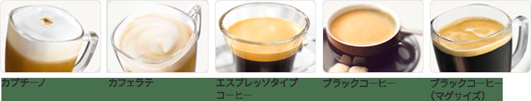 カプチーノ カフェラテ エスプレッソタイプコーヒー ブラックコーヒー ブラックコーヒー(マグサイズ)