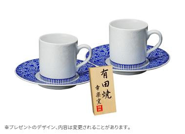 「ネスカフェ」オリジナル 有田焼カップ&ソーサー2客セット ※プレゼントのデザイン、内容は変更されることがあります。