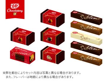 「キットカット ショコラトリー」 おすすめ詰め合わせ ※弊社都合によりセット内容は写真と異なる場合があります。また、フレーバーは時期により異なる場合があります。
