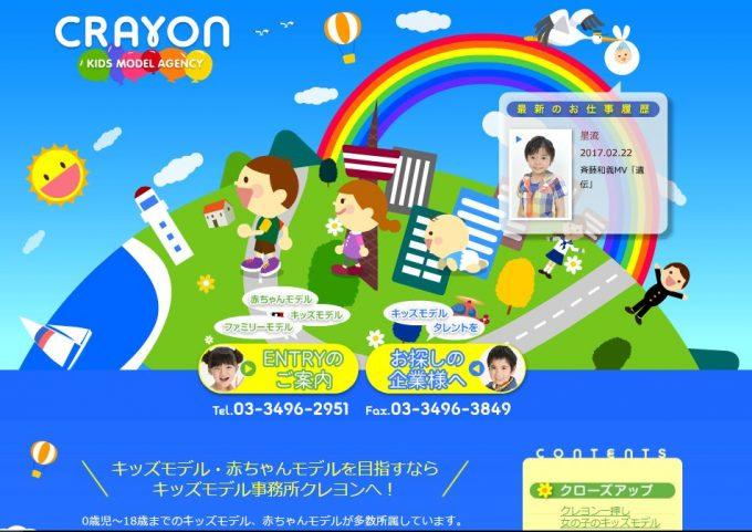 CRAYON(クレヨン)