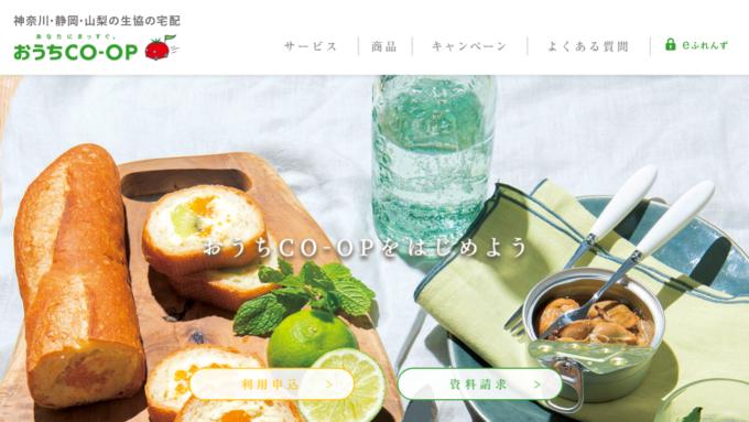 おうちCO-OP(おうちコープ)