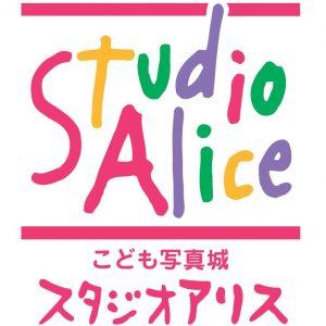 こども写真館スタジオアリスのロゴ