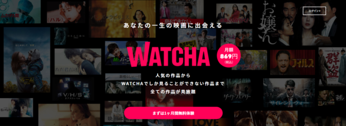 WATCHA(ウォッチャ)の画面キャプチャ