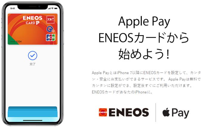 ENEOSカードのApple Pay