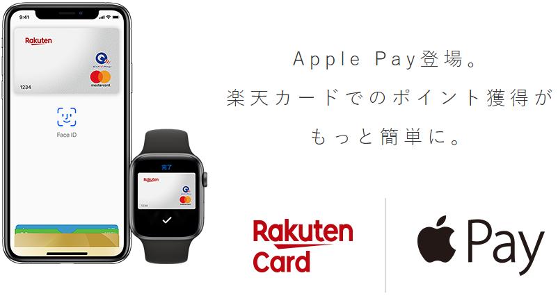 Apple Pay(楽天カード)
