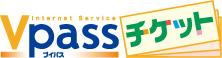 Vpassチケット(ブイパスチケット)のロゴ