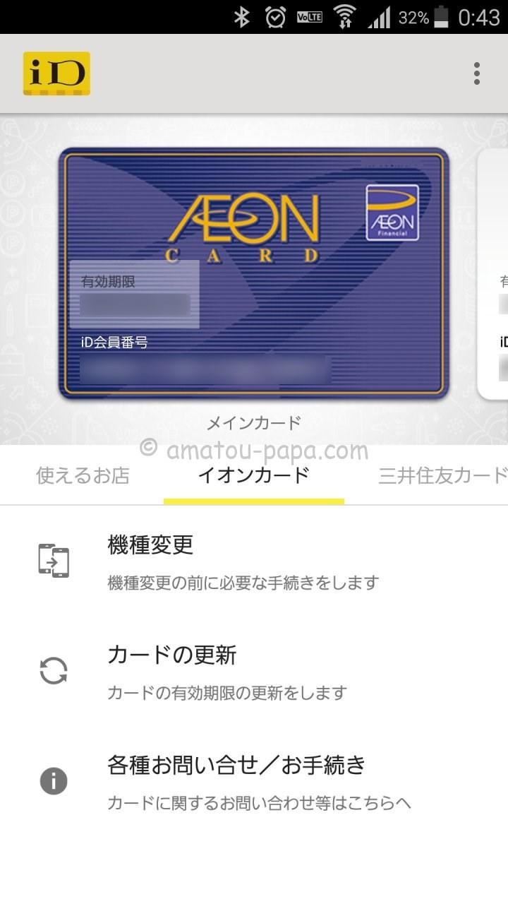 明細 携帯 確認 カード イオン
