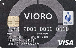 VIORO CARD(ヴィオロカード)