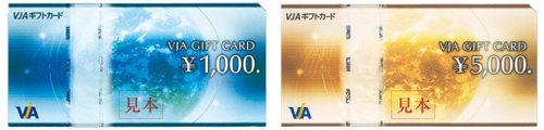VJAギフトカード(全国共通商品券)