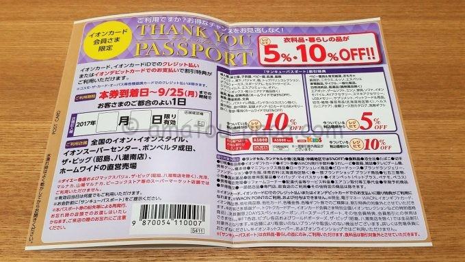 イオンのサンキューパスポート(THANK YOU PASSPORT)