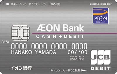 イオン銀行キャッシュ+デビット(JCBデビットカード)