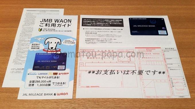 JMB WAONカード一式