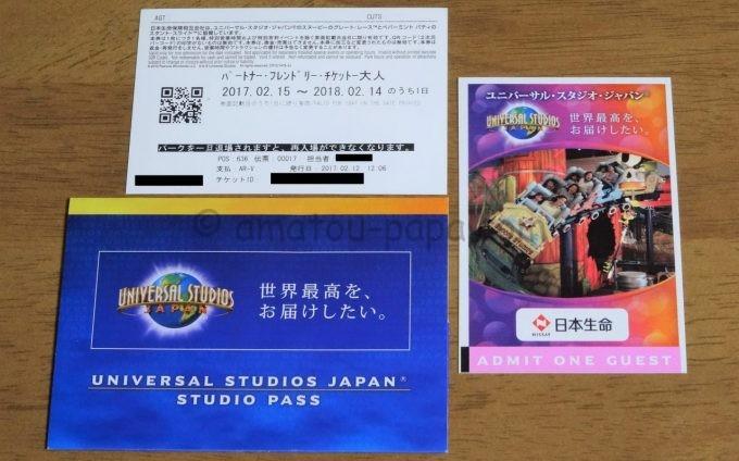 返金 ユニバ チケット
