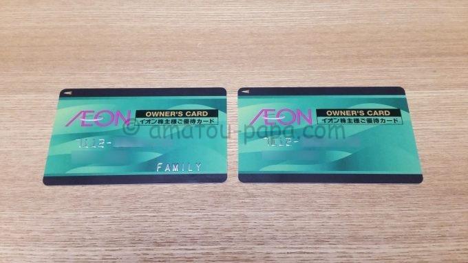 イオン株式会社の株主ご優待カード(オーナーズカード)