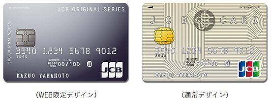 JCB一般カードのWEB限定デザインと通常デザイン