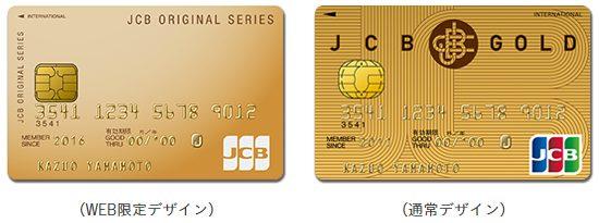 JCBゴールドのWEB限定デザインと通常デザイン