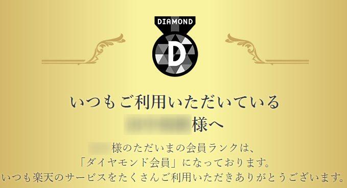 特典 楽天 ダイヤモンド 会員