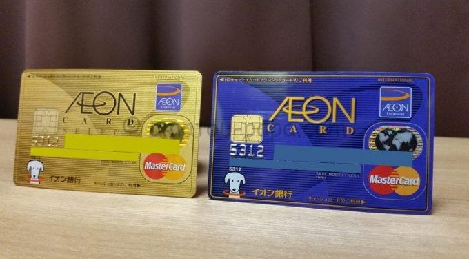 イオンゴールドカードセレクトとイオンカードセレクト