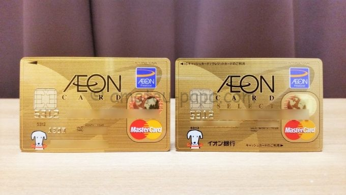 イオンゴールドカードとイオンゴールドカードセレクト