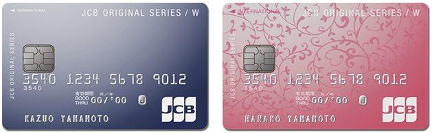 「JCB CARD W」と「JCB CARD W plus L」
