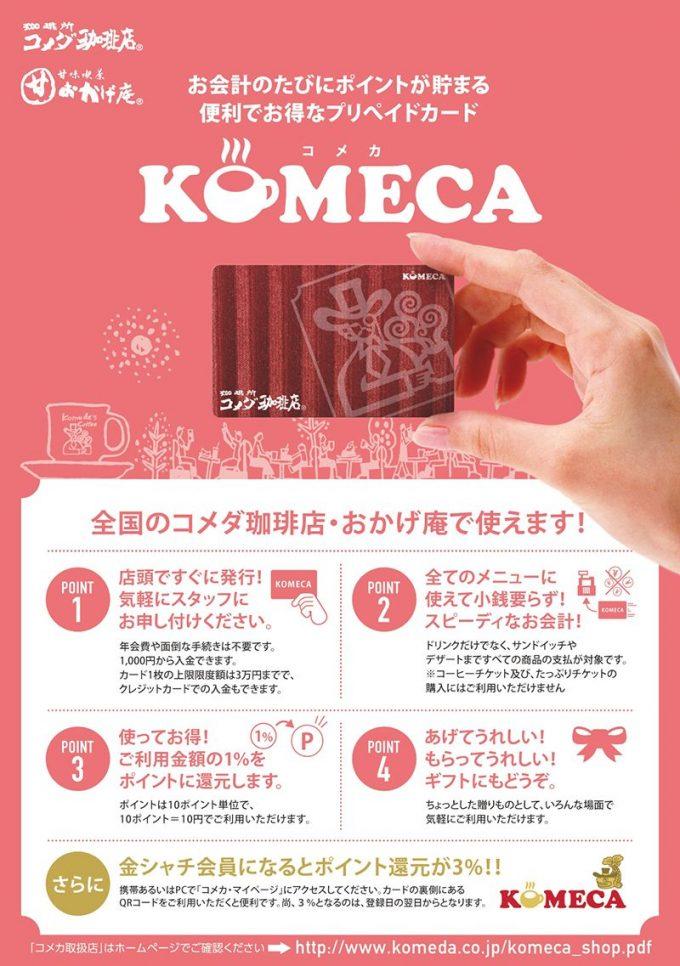 KOMECA(コメカ)の公式パンフレット