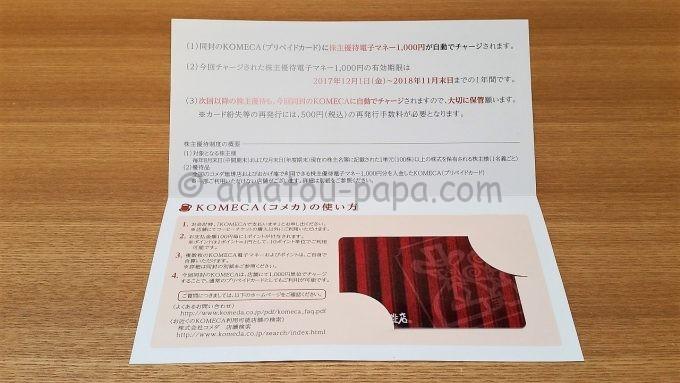 コメダホールディングスの株主優待(コメカ)