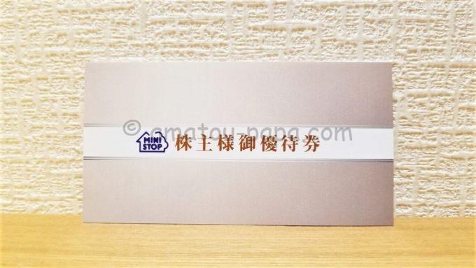 ミニストップ株式会社の株主優待券(コーヒー無料券)の表紙