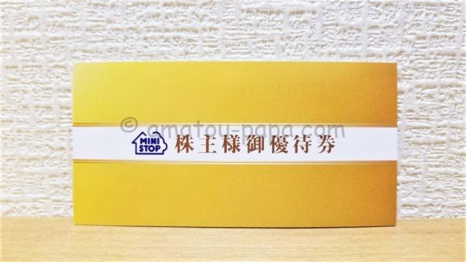 ミニストップ株式会社の株主優待券(ソフトクリーム無料券)の表紙