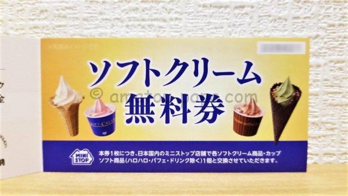 ミニストップ株式会社の株主優待券(ソフトクリーム無料券)