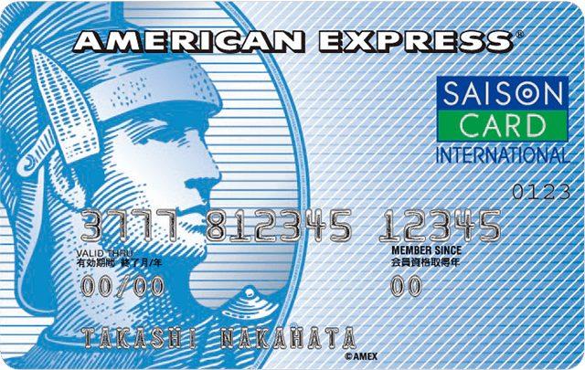 セゾンブルー・ アメリカン・エキスプレス・カード(セゾンブルー・アメックス)
