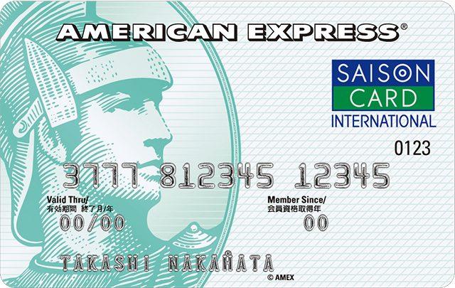 セゾンパール・ アメリカン・エキスプレス・カード(セゾンパール・アメックス)
