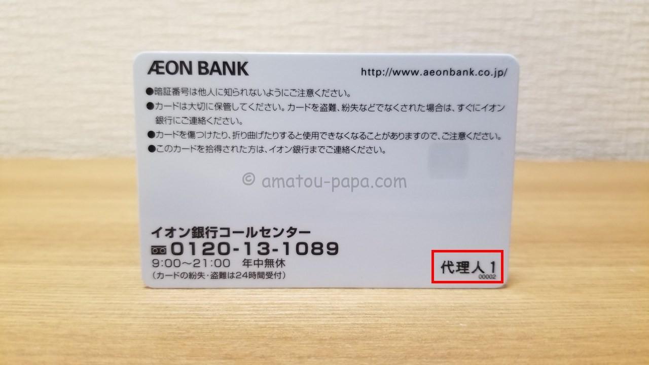 イオン クレジット カード 暗証 番号