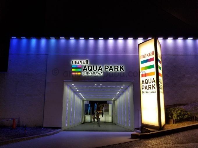 アクアパーク品川(水族館)に安く入場する方法!割引券・クーポン・優待・お得なチケットまとめ