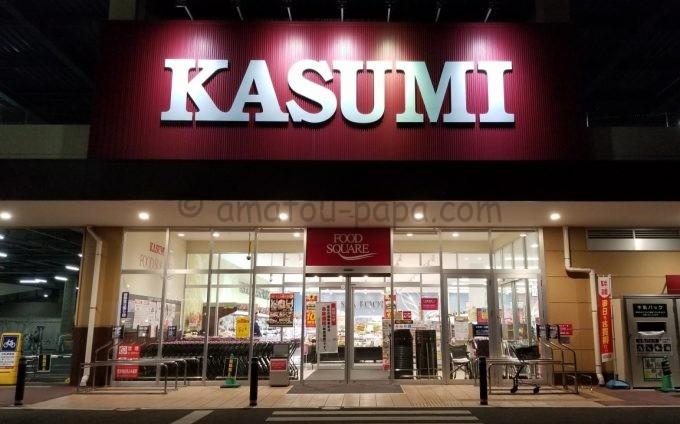 スーパーマーケットのKASUMI(カスミ)