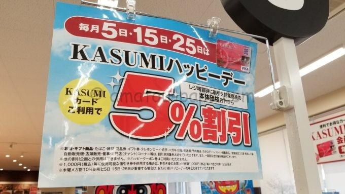 KASUMIハッピーデー(毎月5のつく日5%割引)