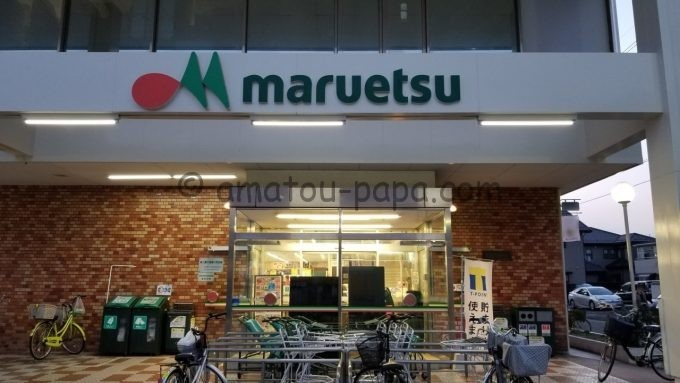 maruetsu(マルエツ)