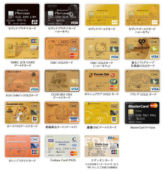 プレミアムクラブオフを利用可能なカード一覧