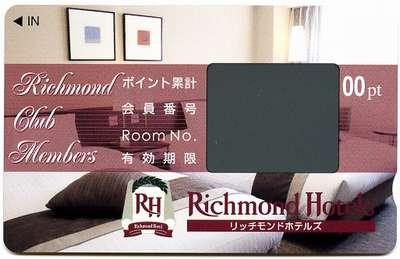 リッチモンドホテルの会員証(リッチモンドクラブ)