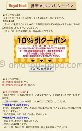 ロイヤルホストの携帯メルマガクーポン(10%引クーポン)