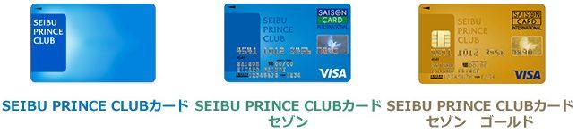 「SEIBU PRINCE CLUBカード」と「SEIBU PRINCE CLUBカード セゾン」と「SEIBU PRINCE CLUBカード セゾン ゴールド」
