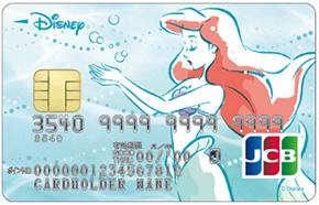 ディズニー★JCBカード アリエル(Web限定一般カード)