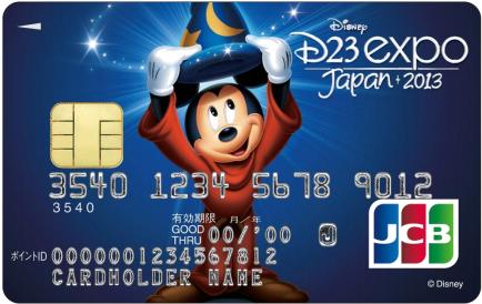 ディズニー★JCBカード D23 Expo Japan 限定カード