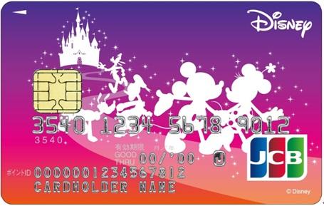 ディズニー★JCBカード ファンタジックパレード