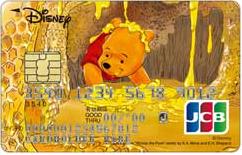 ディズニー★JCBカード くまのプーさん