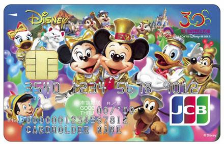 ディズニー★JCBカード 東京ディズニーリゾート(R)30周年記念カード