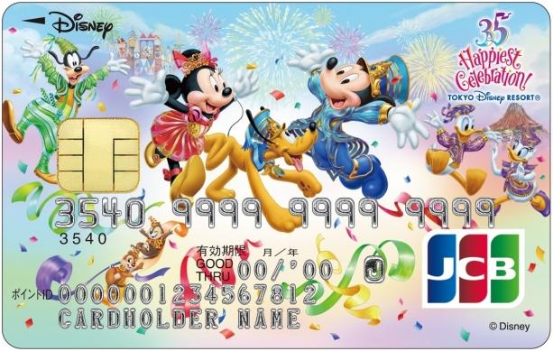 ディズニー★JCBカード 東京ディズニーリゾート®35周年記念カード(WEB一般カード)