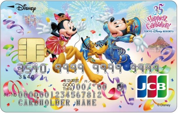 ディズニー★JCBカード 東京ディズニーリゾート®35周年記念カード(一般カード)