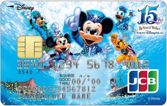 ディズニー★JCBカード 東京ディズニーシー®15周年記念カード