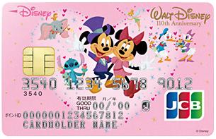 ディズニー★JCBカード ウォルト・ディズニー生誕110周年記念デザインカード