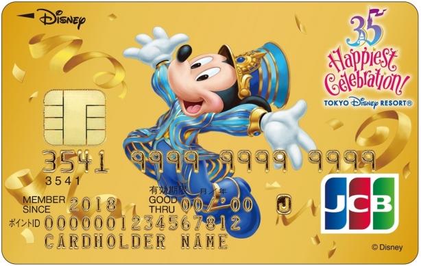 ディズニー★JCBカード 東京ディズニーリゾート®35周年記念カード (ゴールドカード)